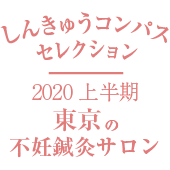 鍼灸院・美容鍼サロン 口コミサイト しんきゅうコンパス