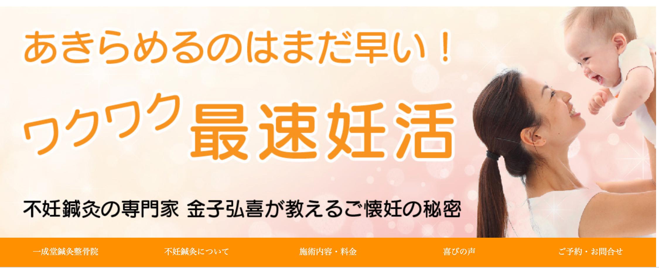 アメブロ 一成堂 金子弘喜 院長ブログ
