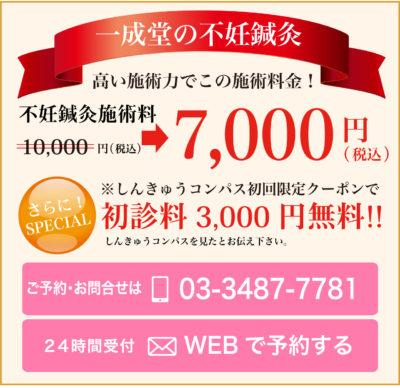 不妊鍼灸 料金 7000円 60分 一成堂