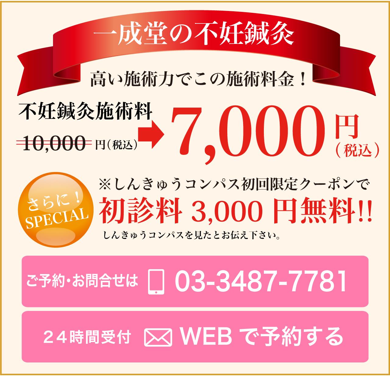 不妊鍼灸 7000円 60分 一成堂